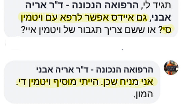 קובץ:Avni on aids.png